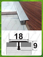 Т-образный профиль для плитки АТ-18. Ширина 18мм. L-2.7м.