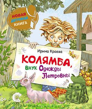 Росмен НДК Колямба, внук Одежды Петровны