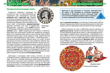 """Росмен ДЭР """"Древние цивилизации"""" А-5"""
