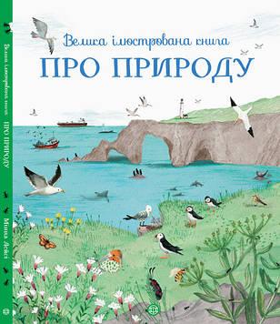 Жорж Велика ілюстрована книга Про природу