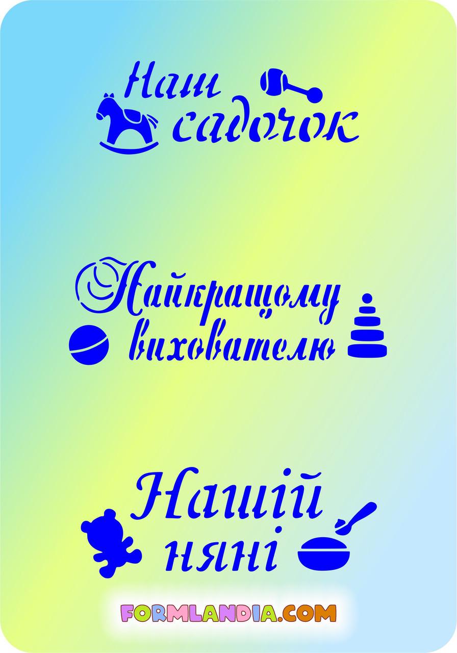 Трафарет Надписи детский сад №1 укр
