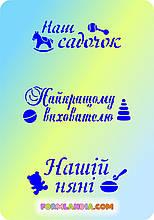 Трафарет Написи дитячий садок №1 укр