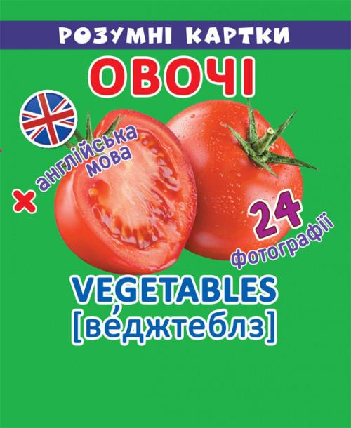 БАО Розумні картки Овочі