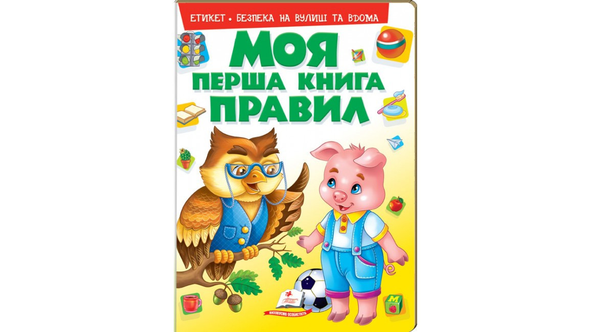 Пегас КА4 Моя перша книга. Правил (Укр)