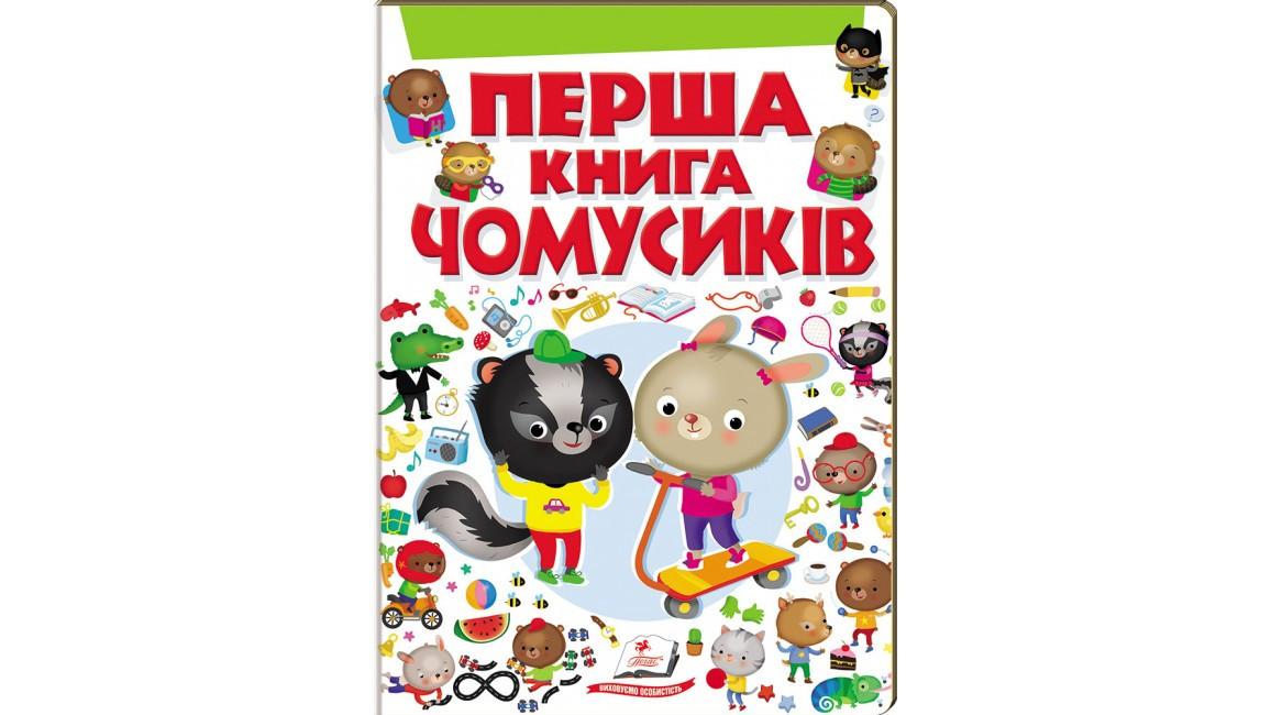 Пегас КА4 Перша книга чомусиків