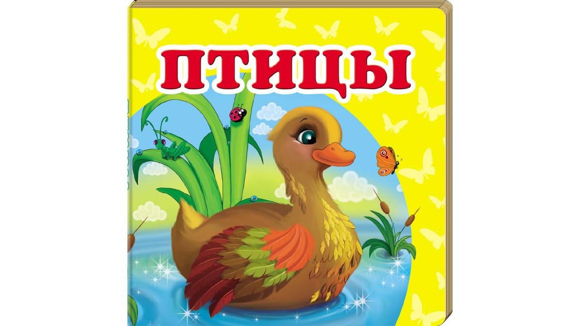 """Пегас КМ """"Птицы"""" (Рус)"""