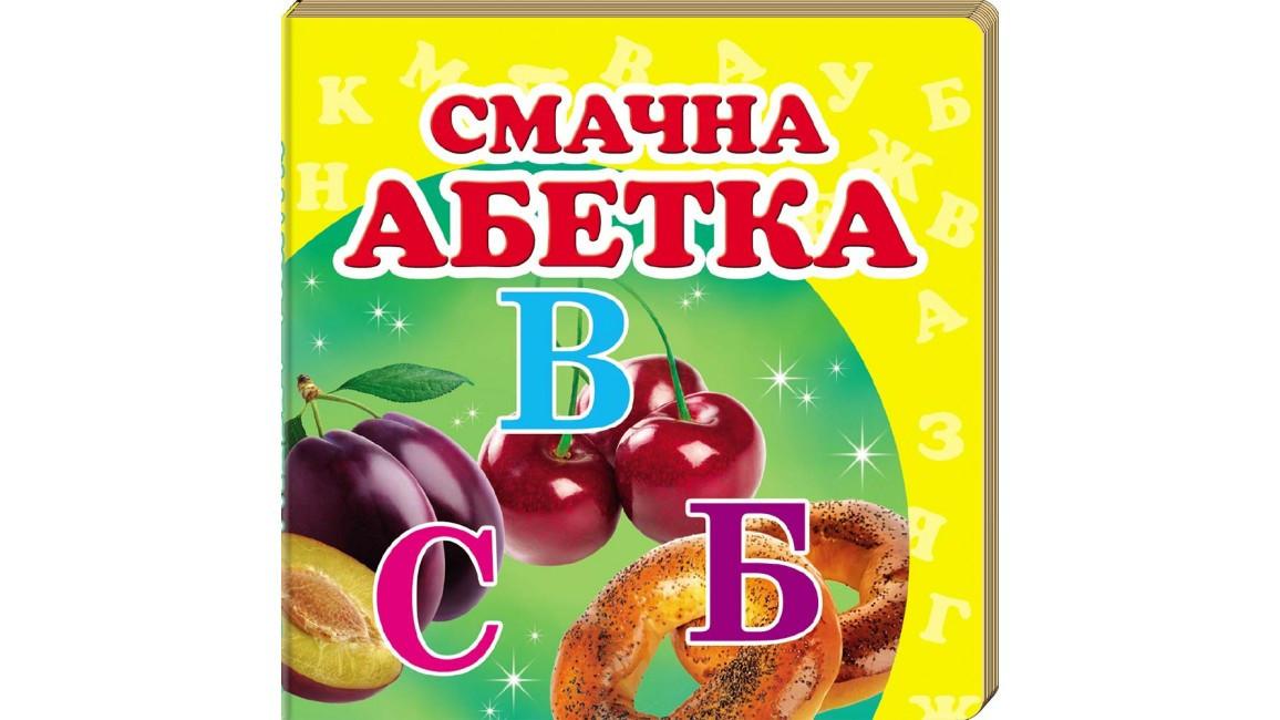 "Пегас КМ ""Смачна абетка"" (Укр)"