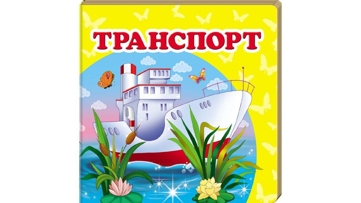 """Пегас КМ """"Транспорт"""" (Укр)"""