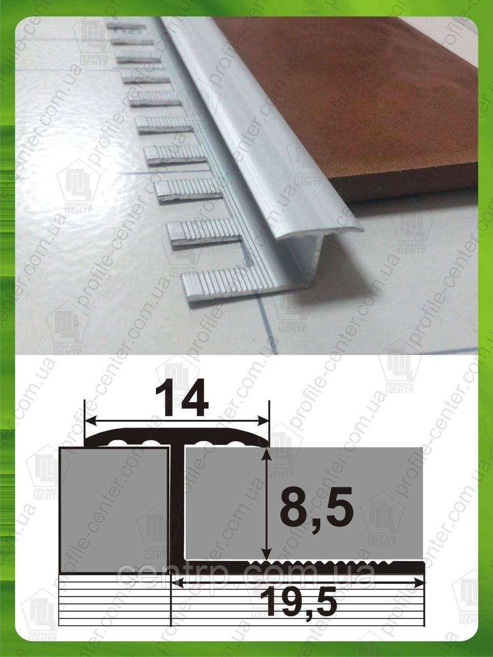 Гибкий Т-образный профиль для плитки АПЗГ 14 (14 мм) L - 2,5 м