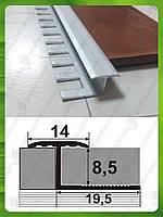 Гибкий Т-образный профиль для плитки 8 мм АПЗГ 14 (14 мм) L - 2,5 м