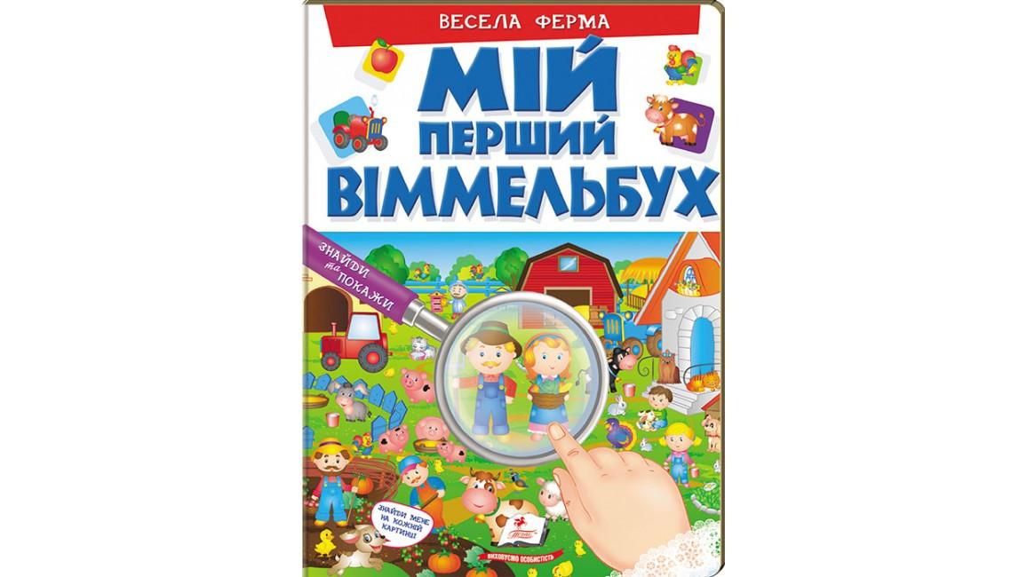 Пегас Мой первый Виммельбух Весела ферма УКР