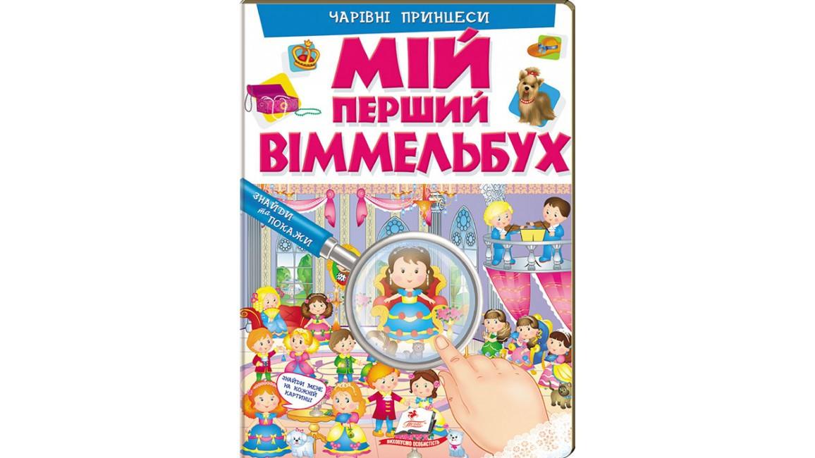 Пегас Мой первый Виммельбух Чарівні принцеси