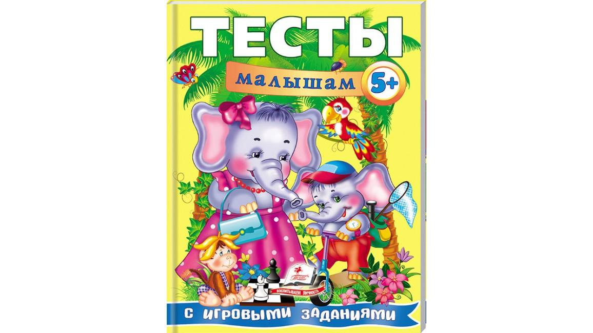 Пегас Тесты для детей 5+ (Русс.)
