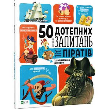 Виват 50 дотепних запитань про Піратів