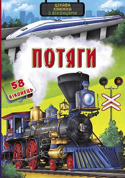 БАО Книжка з секретними віконцями Потяги