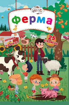 БАО Книжка з секретними віконцями Ферма УКР