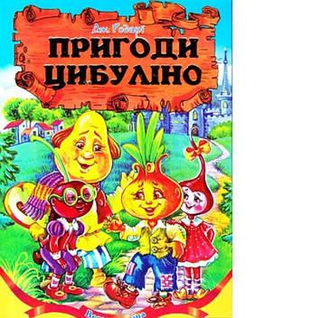 """Септима ДК А-5 толст.тв.пер.: """"Цибуліно"""""""