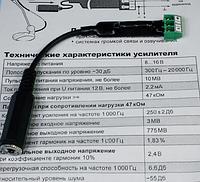 Усилитель универсальный AU-12. Совместим с любыми стандартными электретными микрофонами!