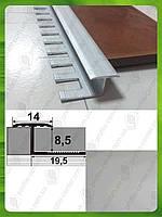 Гибкий Т-образный профиль для плитки АПЗГ 14 (14 мм) L - 2,5 м Серебро (анод)