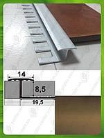 Гибкий Т-образный профиль для плитки АПЗГ 14 (14 мм) L - 2,5 м Бронза (анод)