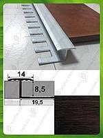 Гибкий Т-образный профиль для плитки АПЗГ 14 (14 мм) L - 2,5 м Венге (краш)