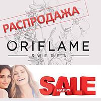 Распродажа ORIFLAME