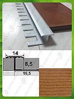 Гибкий Т-образный профиль для плитки АПЗГ 14 (14 мм) L - 2,5 м Дуб рустик (краш)