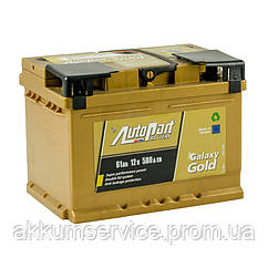 Акумулятор автомобільний Autopart Galaxy Gold 61AH R+ 580А (Ca-Ca)