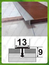 АТ-13. Т-образный профиль для плитки. Ширина 13 мм.