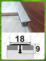 АТ-18. Т-образный профиль для плитки. Ширина 18 мм.
