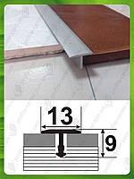 Т-образный профиль для плитки АТ-13. Ширина 13мм. L-2,7м.