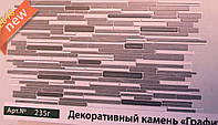 Декоративный камень «Графит» 4620772258612 Арт.№235г