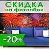 Майские скидки на фотообои — 20%
