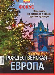Журнал Фокус Рождественская Европа №04 (42) 2018