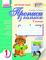 Прописи з калькою Мій перший зошит 1 клас (До «Букваря» М. Д. Захарійчук) КОМПЛЕКТ
