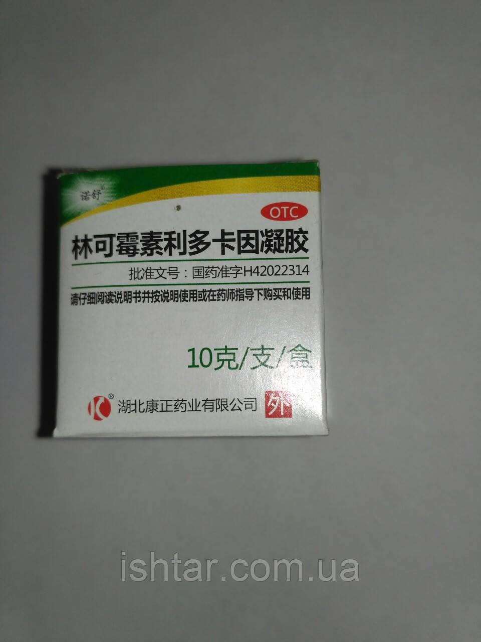 Китайская зелёнка Антисептический гель 10 гр.