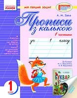 Прописи з калькою Мій перший зошит 1 клас (До «Букваря» М.С. Вашуленко) КОМПЛЕКТ