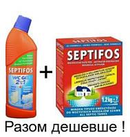 Биопрепарат для выгребной ямы Septifos -1,2 кг.+Средство для очистки умывальника,унитаза,Septifos WSгель750ml.