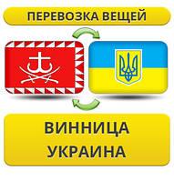 Перевозка Вещей из Винницы по Украине!