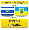 Перевозка Вещей из Херсона по Украине!