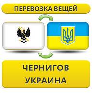 Перевозка Вещей из Чернигова по Украине!