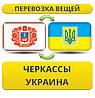 Перевозка Вещей из Черкасс по Украине!