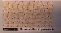 Мозаика «Микс коричневый» Арт.№71 к 4620772250357