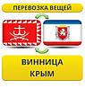 Перевозка Вещей из Винницы в Крым!