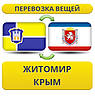 Перевозка Вещей из Житомира в Крым!