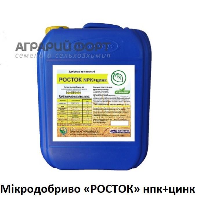 """Росток """"NPK-цинк"""", комплексне мікродобриво для живлення рослин, тара 10 л"""