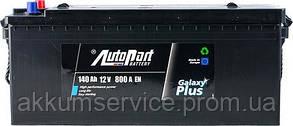 Акумулятор автомобільний Autopart Plus 140AH 800А