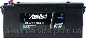 Акумулятор автомобільний Autopart Plus 150AH 900А