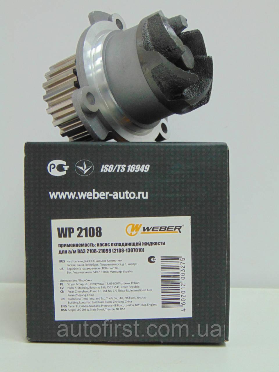 Weber WP 2108 Водяной насос (помпа) ВАЗ 2108