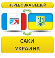 Перевозка Вещей из Саки в/на Украину!